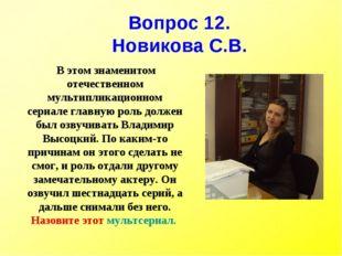 Вопрос 12. Новикова С.В. В этом знаменитом отечественном мультипликационном с