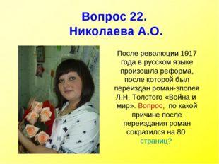 Вопрос 22. Николаева А.О. После революции 1917 года в русском языке произошла