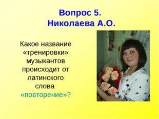 Вопрос 5. Николаева А.О. Какое название «тренировки» музыкантов происходит от