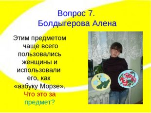 Вопрос 7. Болдыгерова Алена Этим предметом чаще всего пользовались женщины и