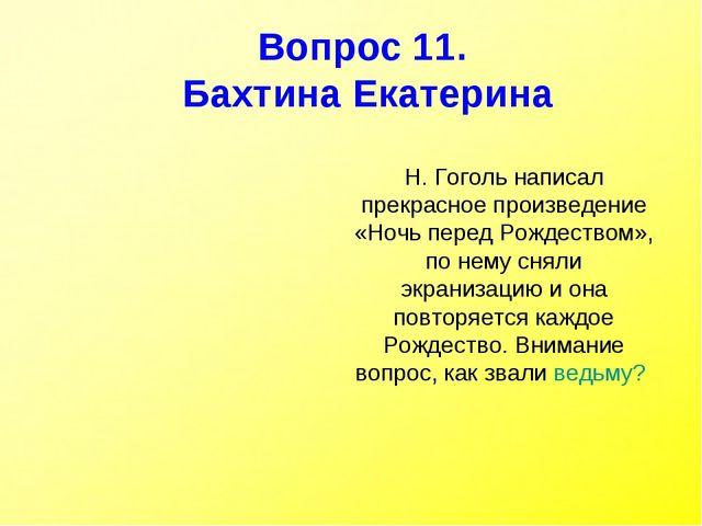 Вопрос 11. Бахтина Екатерина Н. Гоголь написал прекрасное произведение «Ночь...