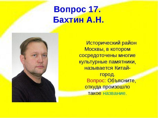 Вопрос 15. Вопрос 17. Бахтин А.Н. Исторический район Москвы, в котором сосред...