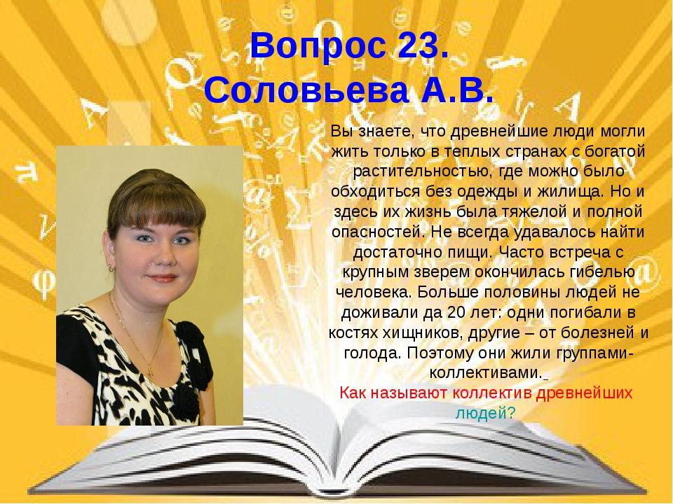Вопрос 16. Вопрос 23. Соловьева А.В. Вы знаете, что древнейшие люди могли жи...