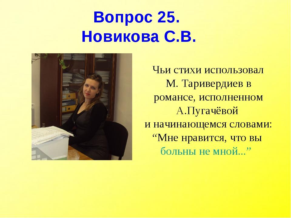 Вопрос 25. Новикова С.В. Чьи стихи использовал М. Таривердиев в романсе, испо...