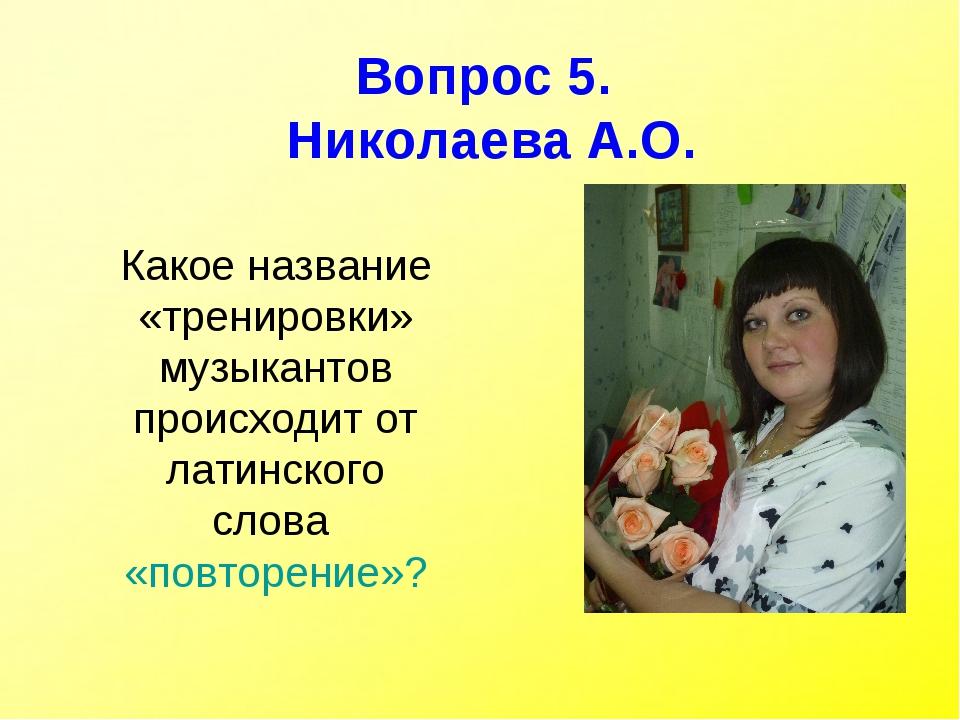 Вопрос 5. Николаева А.О. Какое название «тренировки» музыкантов происходит от...