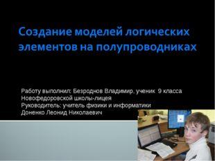Работу выполнил: Безроднов Владимир, ученик 9 класса Новофедоровской школы-ли