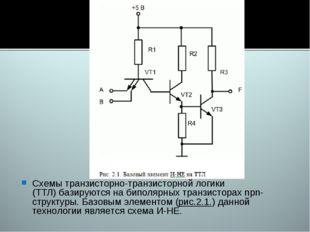 Схемытранзисторно-транзисторной логики (ТТЛ)базируются на биполярных транзи