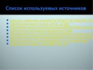 https://ru.wikipedia.org/wiki/%CB%EE%E3%E8%F7%E5%F1%EA%E8%E5_%FD%EB%E5%EC%E5%