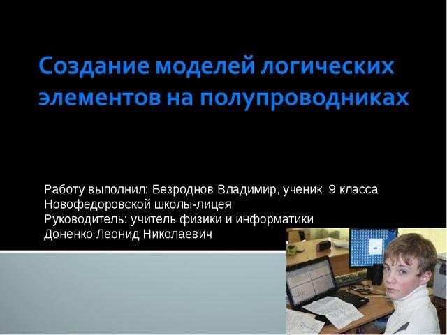 Работу выполнил: Безроднов Владимир, ученик 9 класса Новофедоровской школы-ли...