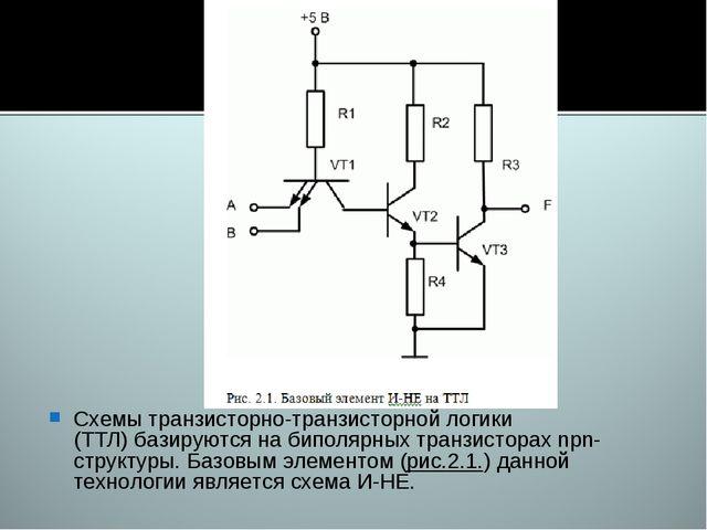 Схемытранзисторно-транзисторной логики (ТТЛ)базируются на биполярных транзи...