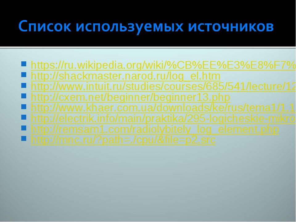 https://ru.wikipedia.org/wiki/%CB%EE%E3%E8%F7%E5%F1%EA%E8%E5_%FD%EB%E5%EC%E5%...