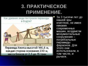 3. ПРАКТИЧЕСКОЕ ПРИМЕНЕНИЕ. За 3 тысячи лет до нашей эры египтяне, не имея ни