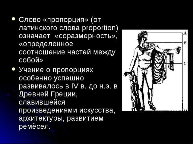 Слово «пропорция» (от латинского слова proportion) означает «соразмерность»,...