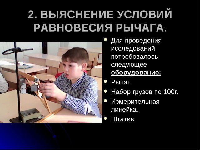 2. ВЫЯСНЕНИЕ УСЛОВИЙ РАВНОВЕСИЯ РЫЧАГА. Для проведения исследований потребова...
