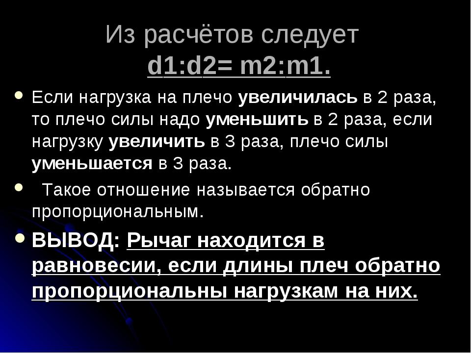 Из расчётов следует d1:d2= m2:m1. Если нагрузка на плечо увеличилась в 2 раза...