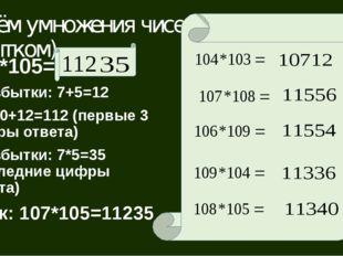Приём умножения чисел, близких к 100 (с избытком) 107*105= 1) Избытки: 7+5=12