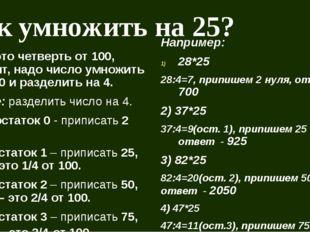 Как умножить на 25? 25 – это четверть от 100, значит, надо число умножить на