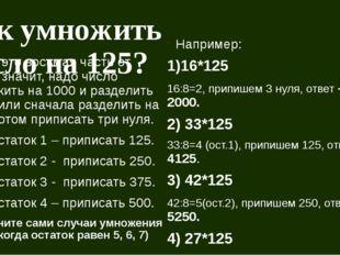 Как умножить число на 125? 125 – это восьмая часть от 1000, значит, надо числ