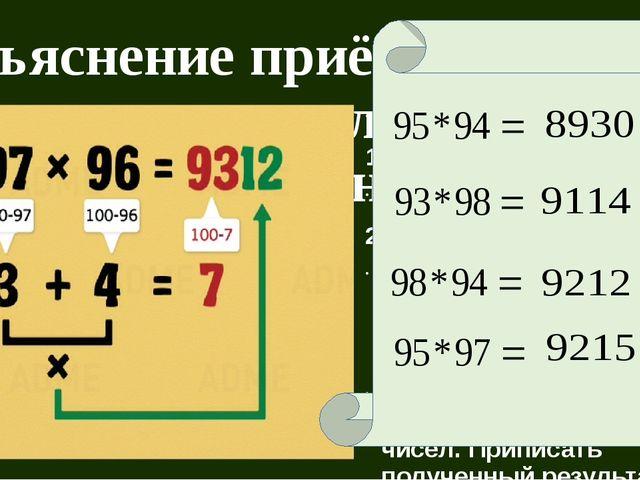Объяснение приёма умножения чисел, близких к 100 (с недостатком) 1) Найти нед...