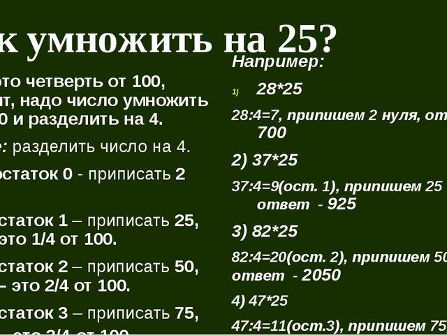 Как умножить на 25? 25 – это четверть от 100, значит, надо число умножить на...