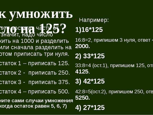 Как умножить число на 125? 125 – это восьмая часть от 1000, значит, надо числ...