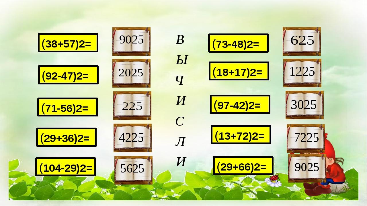 (38+57)2= (92-47)2= (18+17)2= (73-48)2= (104-29)2= (29+36)2= (71-56)2= (29+66...