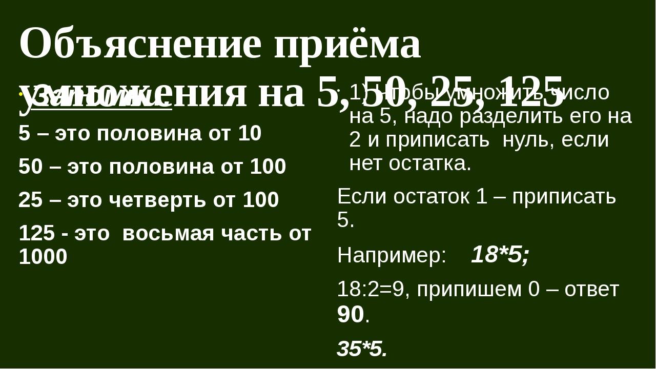 Объяснение приёма умножения на 5, 50, 25, 125 Запомни: 5 – это половина от 10...