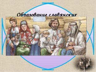 Образование славянских государств Д.з. п. 8. Умение работать с картами
