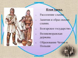 План урока. Расселение славян. Занятия и образ жизни славян. Болгарское госуд