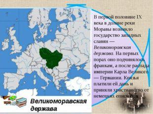 В первой половине IX века в долине реки Моравы возникло государство западных