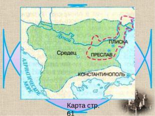 Карта стр. 61