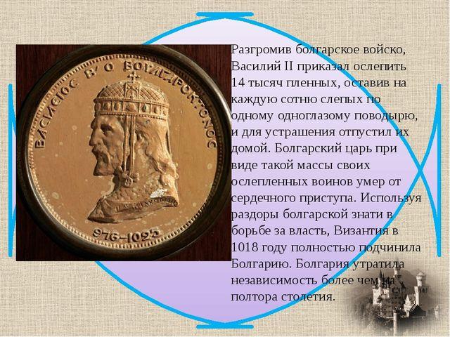 Разгромив болгарское войско, Василий II приказал ослепить 14 тысяч пленных, о...