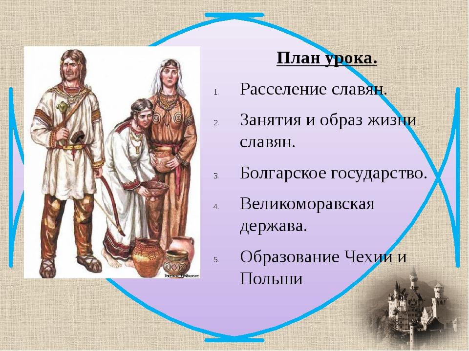 План урока. Расселение славян. Занятия и образ жизни славян. Болгарское госуд...