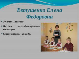 Евтушенко Елена Федоровна Учитель-логопед Высшая квалификационная категория С