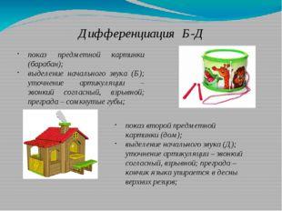 Дифференциация Б-Д показ предметной картинки (барабан); выделение начального
