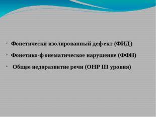 Структура речевых нарушений: Фонетически изолированный дефект (ФИД) Фонетико