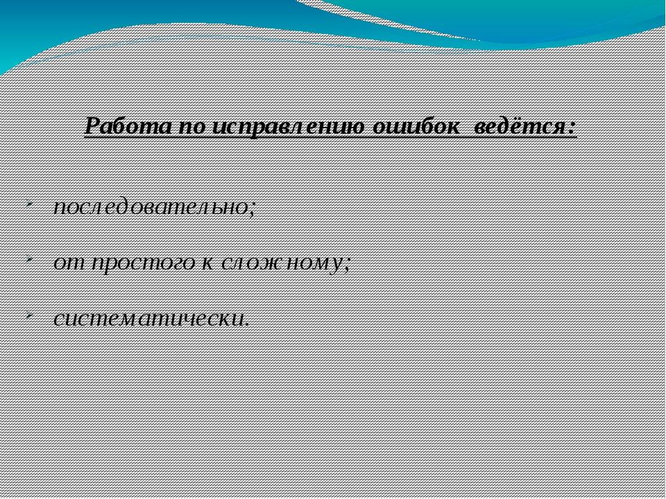 Работа по исправлению ошибок ведётся: последовательно; от простого к сложному...