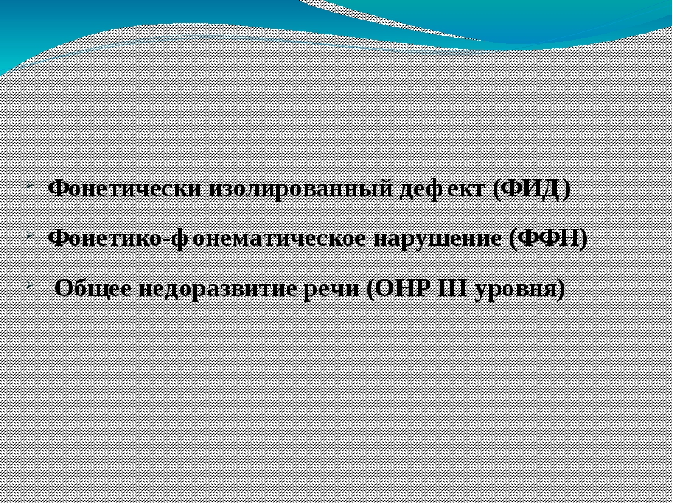 Структура речевых нарушений: Фонетически изолированный дефект (ФИД) Фонетико...