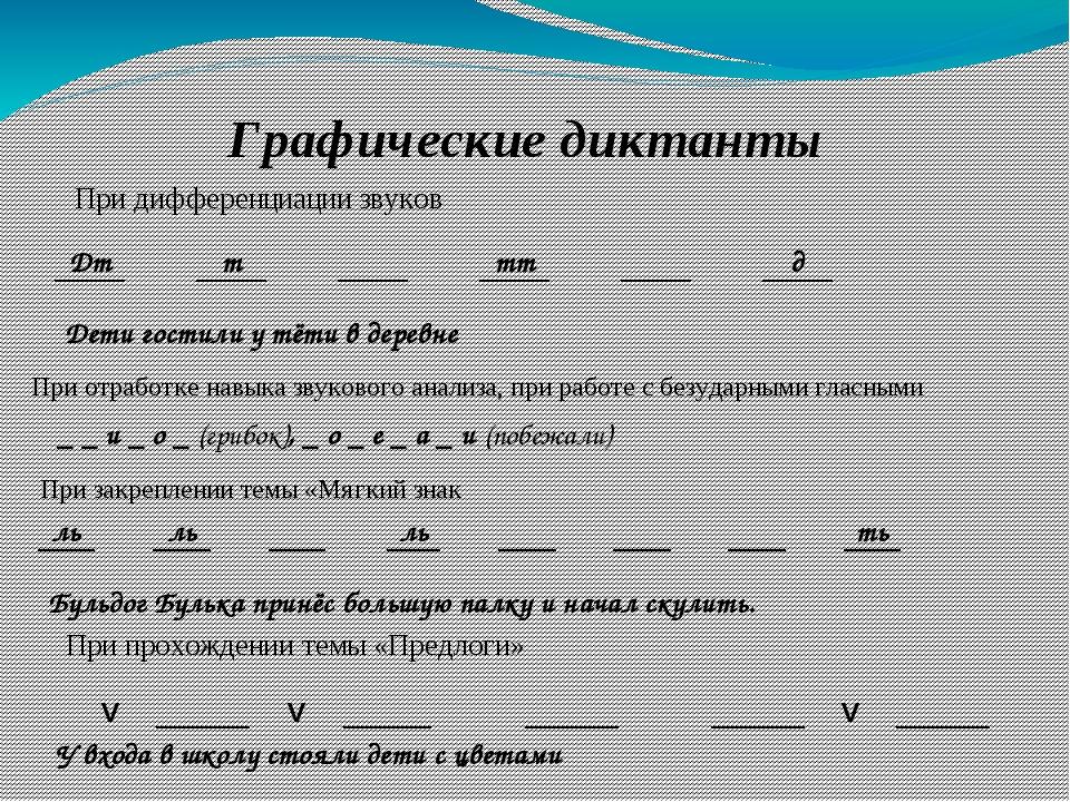 Графические диктанты При дифференциации звуков Дети гостили у тёти в деревне...