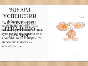 ЭДУАРД УСПЕНСКИЙ «КРОКОДИЛ ГЕНА И ЕГО ДРУЗЬЯ» «…Чебурашка оказался совершенно