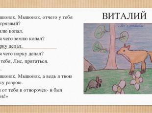 ВИТАЛИЙ БИАНКИ «ЛИС И МЫШОНОК» -Мышонок, Мышонок, отчего у тебя нос грязный?