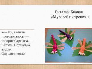 Виталий Бианки «Муравей и стрекоза» «— Ну, я опять проголодалась, — говорит С