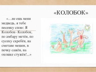 «КОЛОБОК» «…не ешь меня медведь, я тебе песенку спою: Я Колобок- Колобок, по