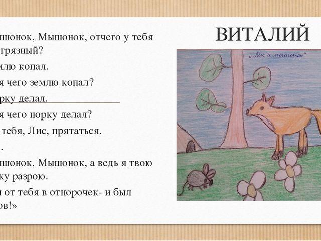 ВИТАЛИЙ БИАНКИ «ЛИС И МЫШОНОК» -Мышонок, Мышонок, отчего у тебя нос грязный?...