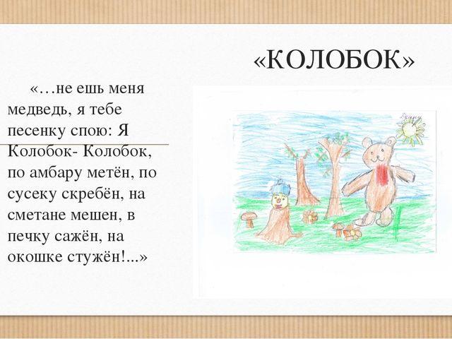«КОЛОБОК» «…не ешь меня медведь, я тебе песенку спою: Я Колобок- Колобок, по...