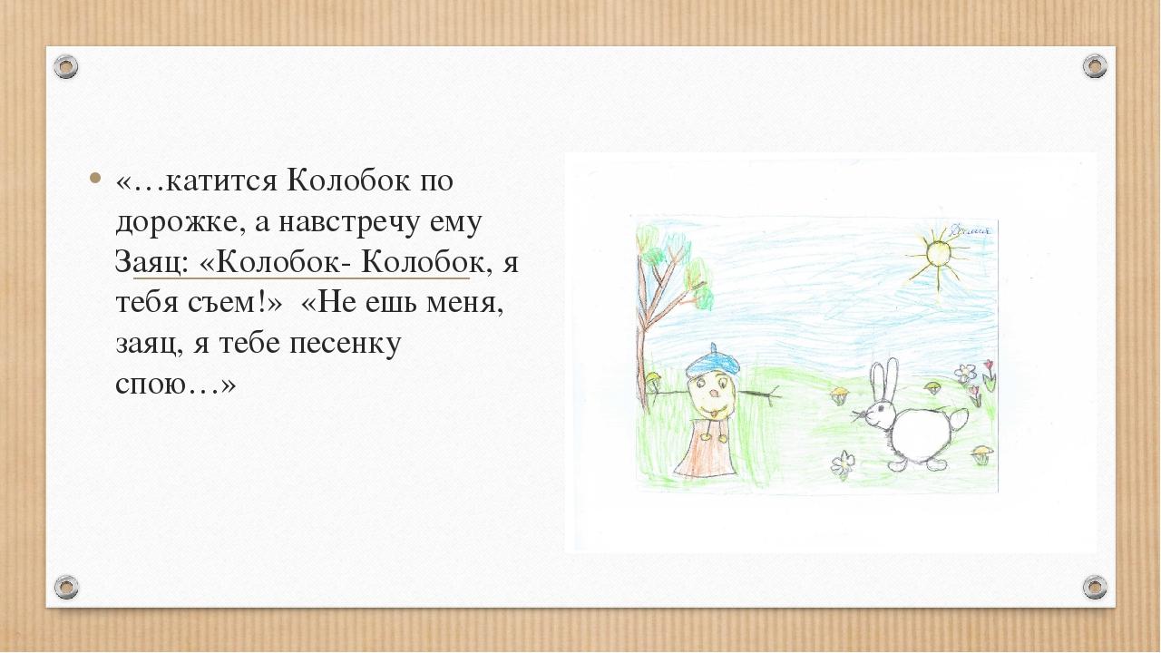 «КОЛОБОК» «…катится Колобок по дорожке, а навстречу ему Заяц: «Колобок- Коло...