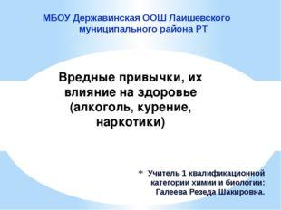 Учитель 1 квалификационной категории химии и биологии: Галеева Резеда Шакиров