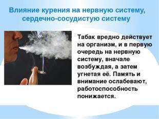 Влияние курения на нервную систему, сердечно-сосудистую систему Табак вредно