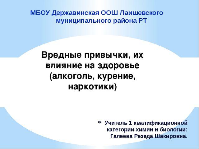 Учитель 1 квалификационной категории химии и биологии: Галеева Резеда Шакиров...