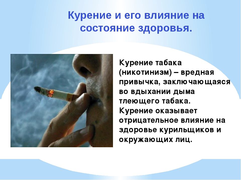 Курение и его влияние на состояние здоровья. Курение табака (никотинизм) – вр...